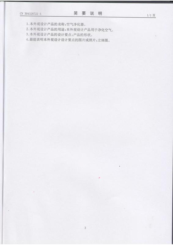 110609432445_0DY880外观设计专利_5.jpg