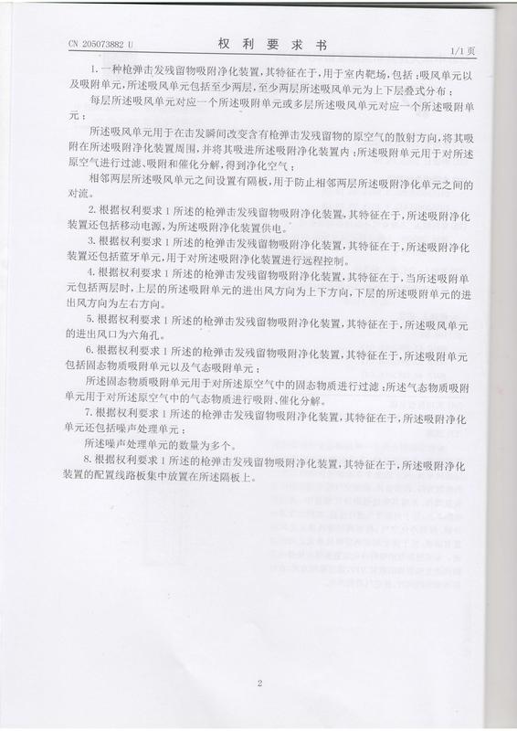 101820155964_0实用新型专利证书-枪弹残留击发净化装置_4.jpg