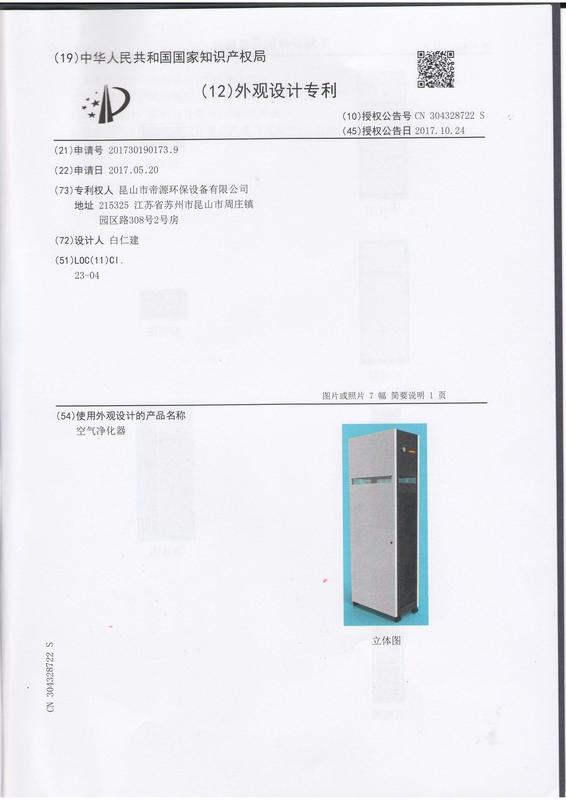 110609432445_0DY880外观设计专利_3.jpg