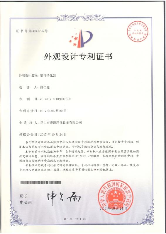 110609432445_0DY880外观设计专利_2.jpg