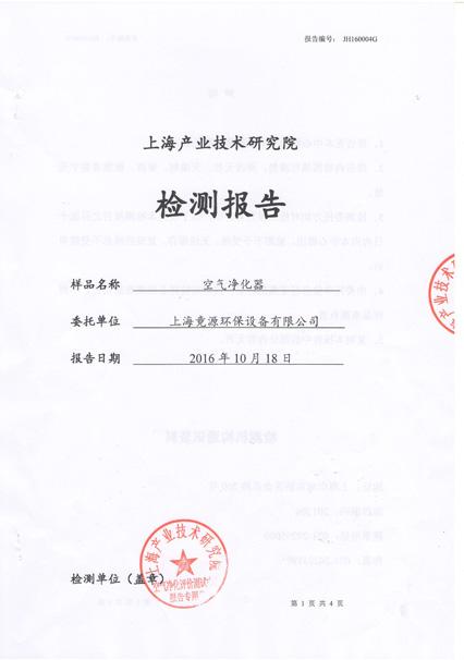 DY870颗粒物上海产业技术研究院凯发k8com报告_1.jpg