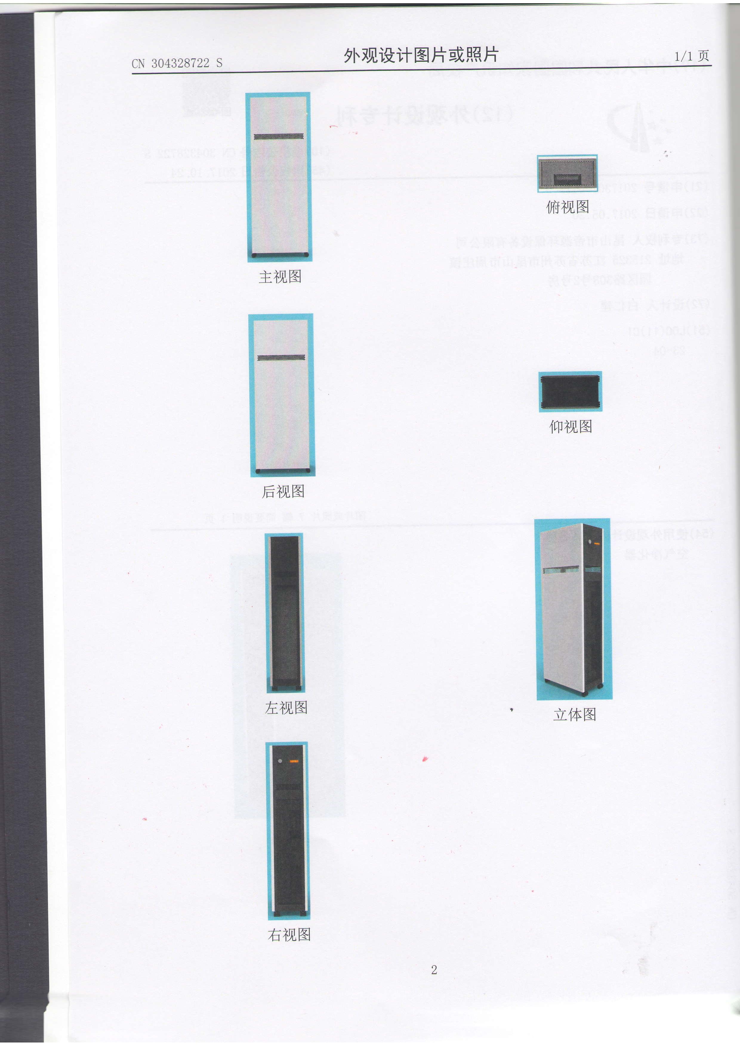 101820135250_0DY880外观设计专利_4.jpg