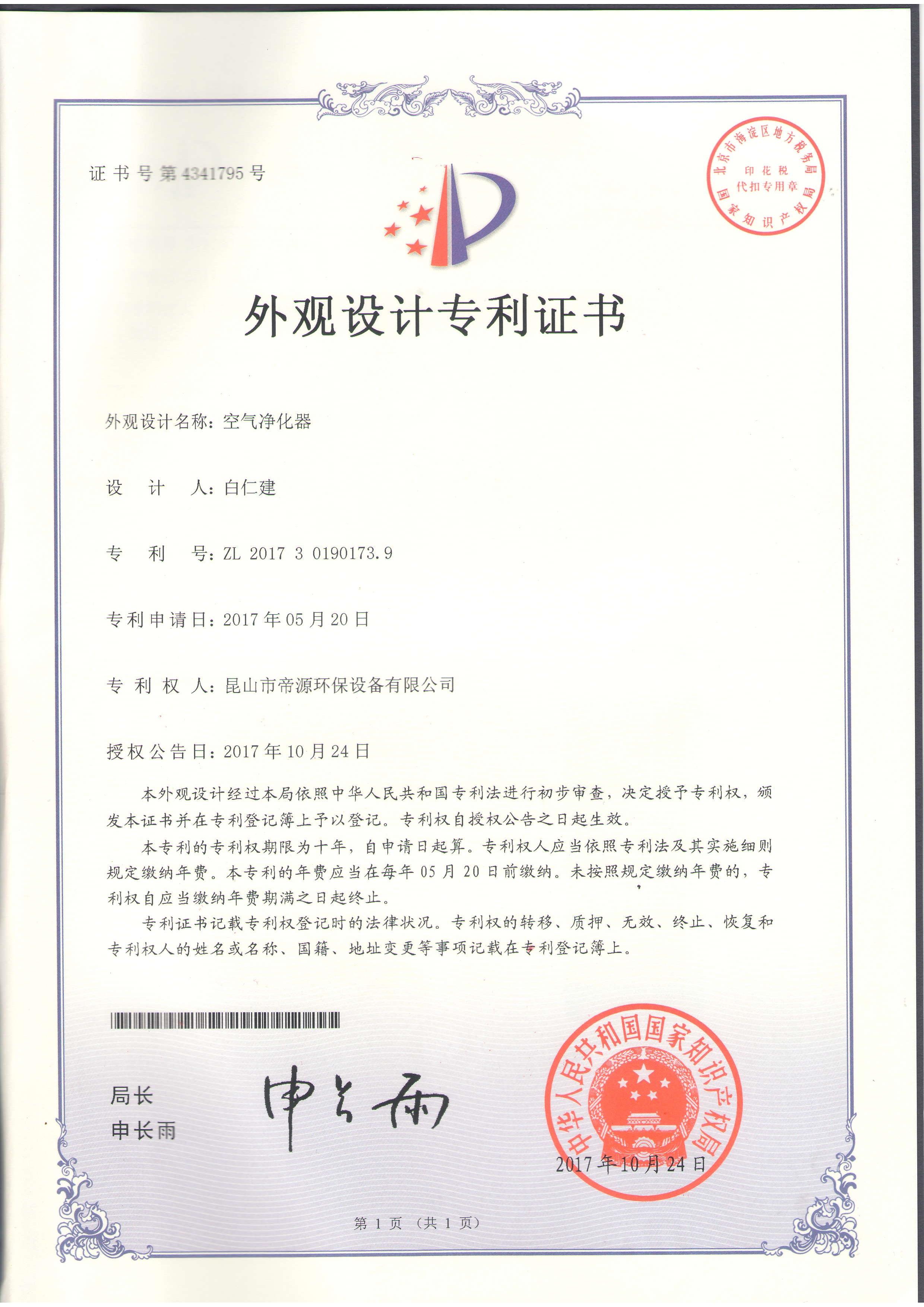 101820135250_0DY880外观设计专利_2.jpg