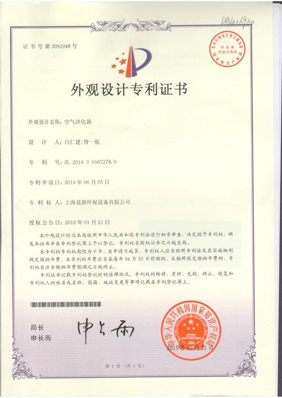 101820175578_0外观设计专利证书_2.jpg