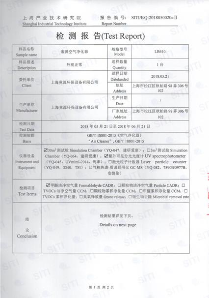 LB610甲醛凯发k8com报告_4.jpg