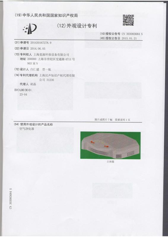 101820175578_0外观设计专利证书_3.jpg