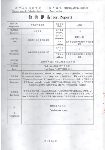 LB630甲醛凯发k8com报告_4.jpg