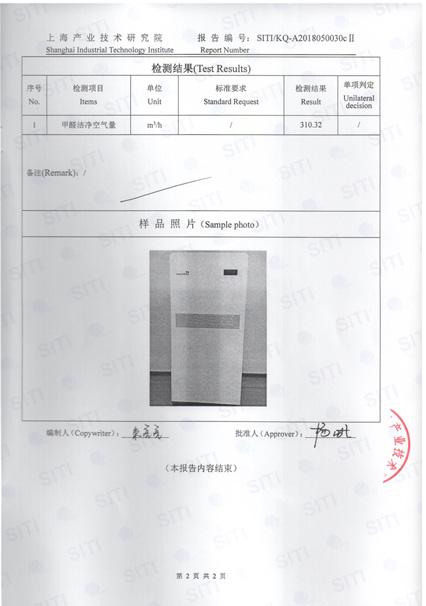 LB630甲醛凯发k8com报告_5.jpg