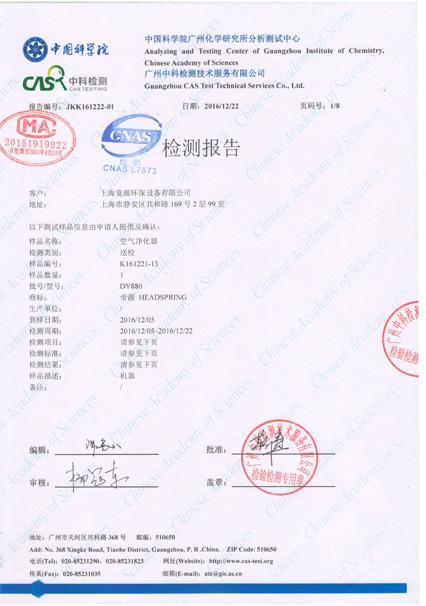 dy880颗粒物甲醛广州中科院检测报告_2.jpg