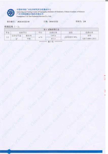 dy880颗粒物甲醛广州中科院检测报告_3.jpg