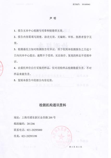 DY870颗粒物上海产业技术研究院检测报告_2.jpg