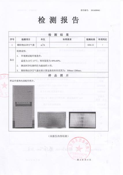 DY870颗粒物上海产业技术研究院检测报告_4.jpg