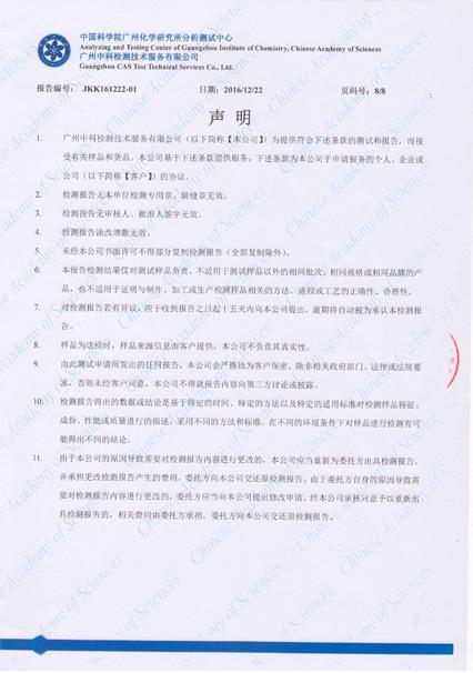 dy880颗粒物甲醛广州中科院检测报告_9.jpg
