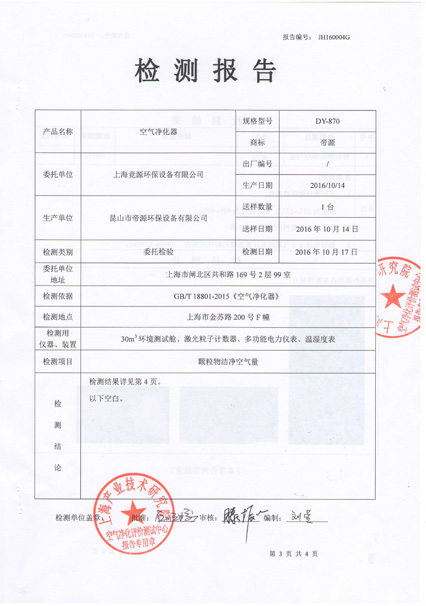 DY870颗粒物上海产业技术研究院检测报告_3.jpg