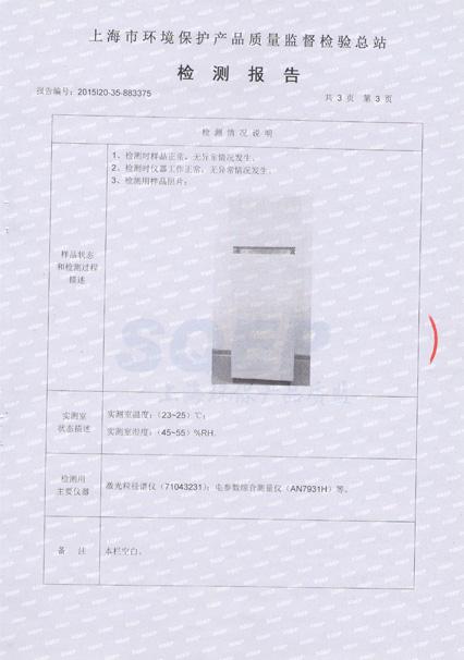 dy880颗粒物上海环境保护产品质量监督检验总站检测报告_5.jpg