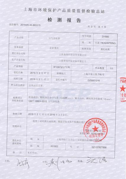 dy880颗粒物上海环境保护产品质量监督检验总站检测报告_3.jpg