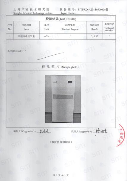 LB620甲醛检测报告_5.jpg