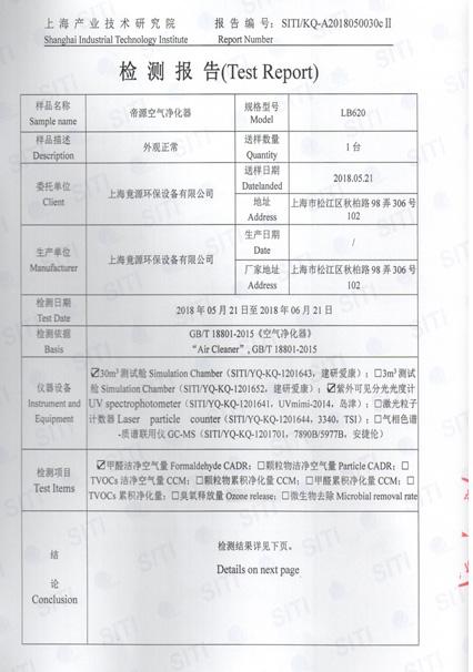 LB620甲醛检测报告_4.jpg