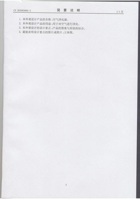 101820175578_0外观设计专利证书_5.jpg