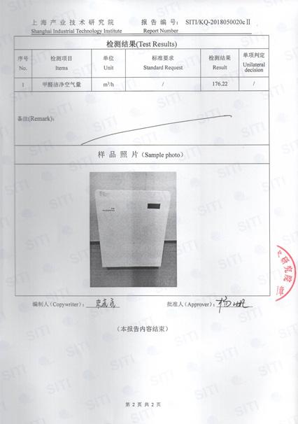 LB610甲醛检测报告_5.jpg